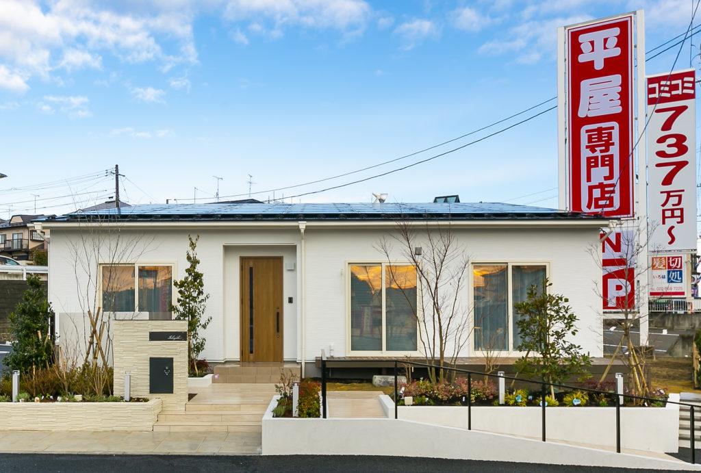 【玉川】平屋モデルハウス