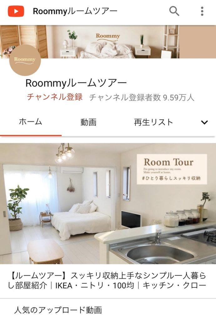 【玉川】Roommyルームツアー