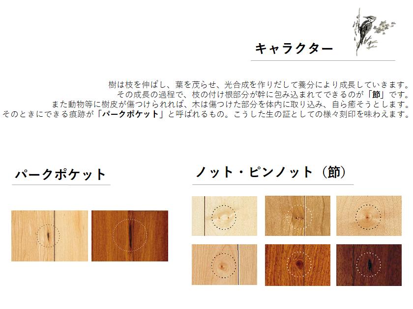 【伊勢野】天然木の床材