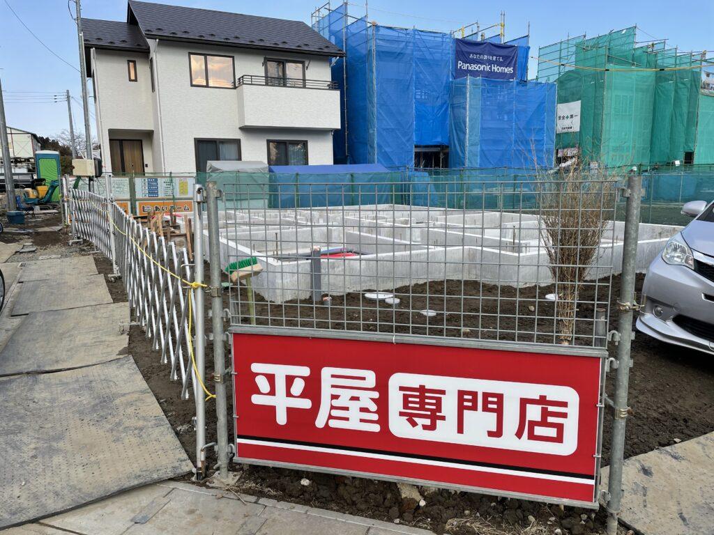 【達人】平屋専門店の建売
