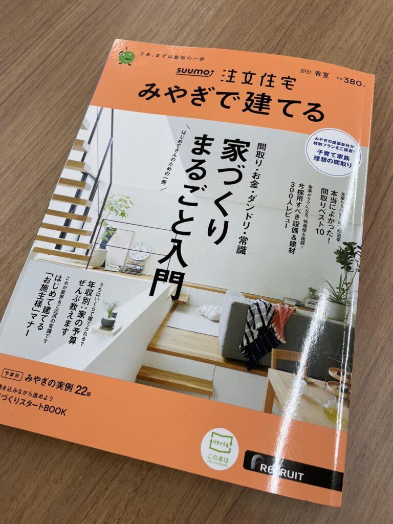 【小池】SUUMOの雑誌