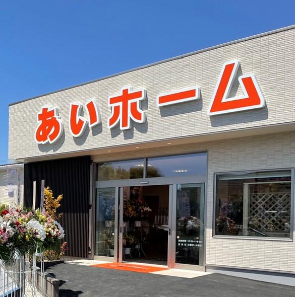 【玉川】OPEN!あいホーム大河原店