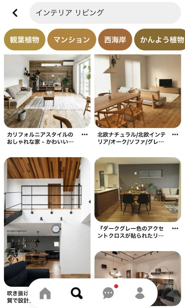 【玉川】Pinterest(ピンタレスト)