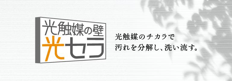 【石垣】光セラ 実験